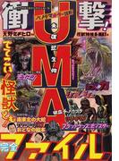 衝撃!UMA完全ファイル 未確認生物 (COSMIC MOOK)(COSMIC MOOK)