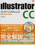 Illustrator CCスーパーリファレンス for Macintosh
