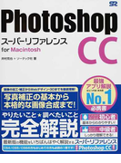 Photoshop CCスーパーリファレンス for Macintosh