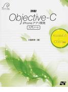 詳細!Objective‐C iPhoneアプリ開発入門ノート