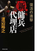 新・傭兵代理店 復活の進撃 (祥伝社文庫 新・傭兵代理店)(祥伝社文庫)