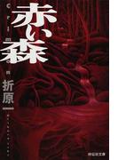 赤い森 (祥伝社文庫)(祥伝社文庫)