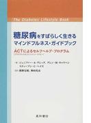 糖尿病をすばらしく生きるマインドフルネス・ガイドブック ACTによるセルフヘルプ・プログラム