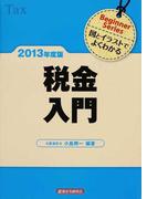 税金入門 図とイラストでよくわかる 2013年度版 (Beginner Series)
