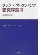ブランド・マーケティング研究序説 3