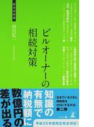 ビルオーナーの相続対策 財産承継・税金対策 (経営者新書)
