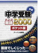 中学受験必須難語2000 ポケット版