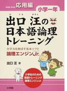 出口汪の日本語論理トレーニング 論理エンジンJr. 小学1年応用編
