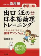 出口汪の日本語論理トレーニング 論理エンジンJr. 小学2年応用編