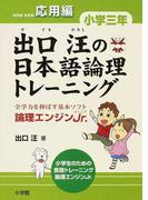 出口汪の日本語論理トレーニング 論理エンジンJr. 小学3年応用編