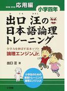 出口汪の日本語論理トレーニング 論理エンジンJr. 小学4年応用編