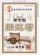 神聖館開運暦 究極の開運奥義 平成26年