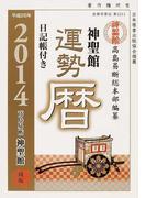 神聖館運勢暦 平成26年