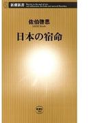 日本の宿命(新潮新書)(新潮新書)