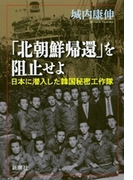 「北朝鮮帰還」を阻止せよ―日本に潜入した韓国秘密工作隊―