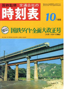 時刻表復刻版 1968年10月号(時刻表復刻版)