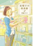 夜明けの図書館 2(ジュールコミックス)
