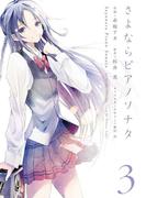 さよならピアノソナタ 3(電撃コミックス)