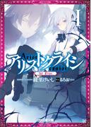 アリストクライシ1 for Elise(ファミ通文庫)