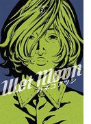 Wet Moon 2(ビームコミックス)