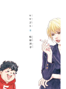 ママゴト 1(ビームコミックス)