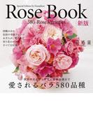 【期間限定価格】Rose Book 新版 愛されるバラ580品種(花時間編集部)