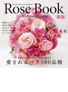 Rose Book 新版 愛されるバラ580品種(花時間編集部)