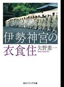伊勢神宮の衣食住(角川ソフィア文庫)