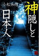 神隠しと日本人(角川ソフィア文庫)