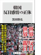 韓国 反日感情の正体(角川oneテーマ21)