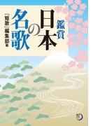 鑑賞 日本の名歌(角川短歌ライブラリー)