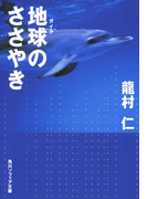 地球のささやき(角川ソフィア文庫)