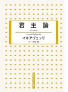 君主論(角川ソフィア文庫)