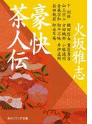 豪快茶人伝(角川ソフィア文庫)
