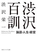 渋沢百訓 論語・人生・経営(角川ソフィア文庫)