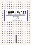 新版 精神分析入門 上(角川ソフィア文庫)