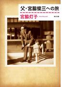 父・宮脇俊三への旅(角川文庫)