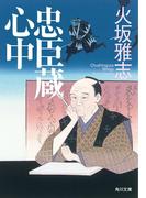 忠臣蔵心中(角川文庫)