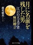 月に名前を残した男 江戸の天文学者 麻田剛立(角川ソフィア文庫)