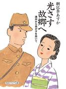 光さす故郷へ 満州から我が子を抱いて(角川ソフィア文庫)
