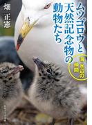 ムツゴロウと天然記念物の動物たち 海・水辺の仲間(角川ソフィア文庫)