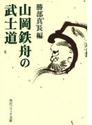 山岡鉄舟の武士道(角川ソフィア文庫)