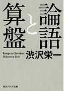 論語と算盤(角川ソフィア文庫)