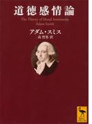 道徳感情論(講談社学術文庫)