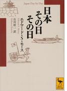 日本その日その日(講談社学術文庫)