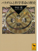 パラダイムと科学革命の歴史(講談社学術文庫)
