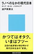 ラノベのなかの現代日本 ポップ/ぼっち/ノスタルジア(講談社現代新書)