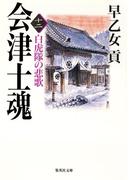 会津士魂 十二  白虎隊の悲歌(集英社文庫)
