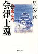 会津士魂 十三  鶴ヶ城落つ(集英社文庫)
