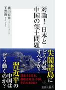 対論!日本と中国の領土問題(集英社新書)